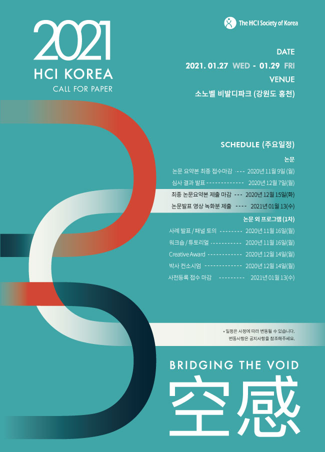 HCI KOREA 2021 학술대회 BRIDGING THE VOID 空感